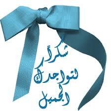 هل تعلم الفرق بين الرحمن والرحيم ؟ Images?q=tbn:ANd9GcSTQA_RZ08wAs2Bq5ybeojnO3oZ1AeU8ATyFiDzSlHYx03unc-x6w