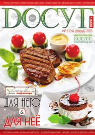 ДОСУГ-Пермь №99 by Journal Dosug, LLC - issuu