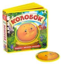 """Купить Буква-Ленд <b>Книжка</b> EVA с мягкими пазлами """"Колобок ..."""