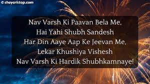 Happy New Year 2020 Shayari Download with Full HD Images ...