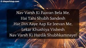 New Year Wishes 2018 Hindi Happy New Year 2018, New Year ...