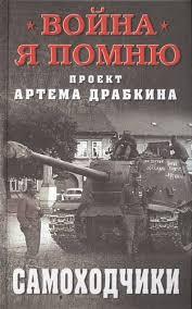 Самоходчики <b>Аничкин Н</b>., <b>отв</b>. <b>ред</b>. | Буквоед ISBN 978-5-6040916 ...