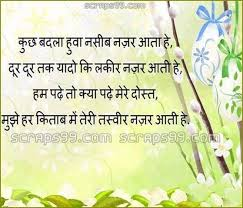 hindi fonts shayari for girlfriend , hindi fonts shayari break up ...