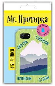 Mr. Протирка. Горы | Купить с доставкой | My-shop.ru