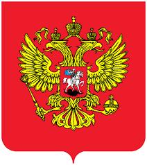 Правила использования Государственного <b>герба</b> РФ