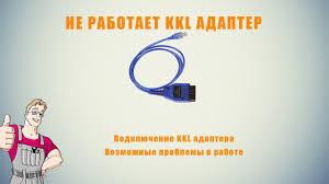 Не работает KKL VAG COM адаптер - YouTube