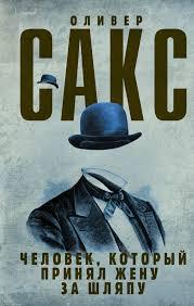 <b>Человек</b>, <b>который принял жену</b> за шляпу • Оливер Сакс, купить ...
