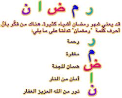 رسايل **ورة لشهر رمضان2014