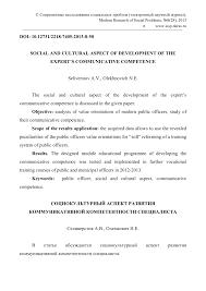 (PDF) SOCIAL AND CULTURAL ASPECT OF DEVELOPMENT OF ...