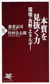「竹村 公太郎 :元国土交通省河川局長」の画像検索結果