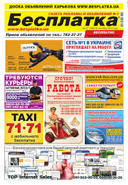 Besplatka #37 Харьков by besplatka ukraine - issuu