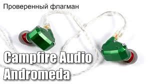 Обзор <b>Campfire Audio</b> Andromeda - YouTube