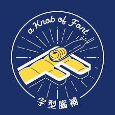 字型腦補 A Knob of Font