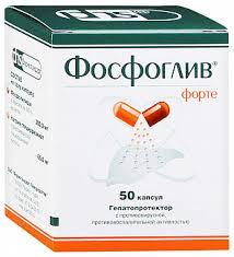 <b>Фосфоглив форте 50</b> шт. капсулы купить по выгодным ценам АСНА