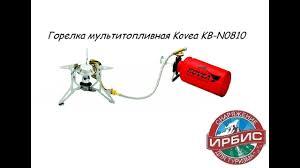 <b>Горелка</b> мультитопливная <b>Kovea KB</b>-<b>N0810</b> - YouTube