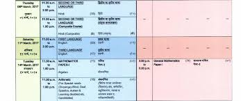maharashtra ssc th class supplementary time table  maharashtra 10th time table 2017
