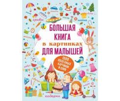 <b>Развивающие книжки Издательство</b> АСТ: каталог, цены ...