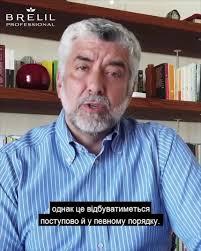 <b>Brelil</b> Ukraine - <b>Brelil</b> Professional