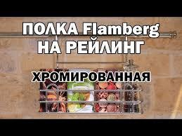 Consider, that <b>Полка для фужеров Lemax</b>, навесная, на рейлинг ...