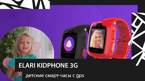 Обзор <b>Elari KidPhone 3G</b> | Умные детские часы с видеозвонками ...