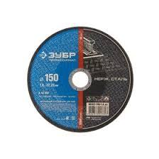 <b>Круг отрезной ЗУБР, по</b> нержавеющей стали, 150х1,6х22,2 мм ...