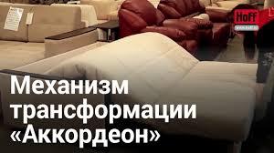 Механизм трансформации «Аккордеон» - YouTube
