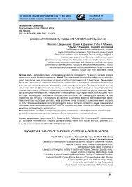 (PDF) ISOCHORIC HEAT CAPACITY OF 1% AQUEOUS SOLUTION ...