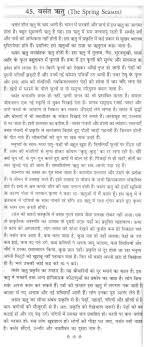 essay about spring season essay on spring season in hindi essay speech on spring season in hindi