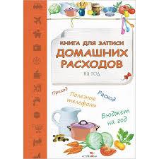 <b>Стрекоза Книга</b> для записи домашних расходов на год Кухня ...