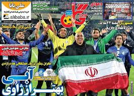 Image result for پرسپولیس الوحده امارات