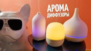Умные аромадиффузоры с <b>увлажнителем</b> воздуха - YouTube