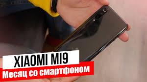 Один месяц с <b>Xiaomi Mi 9</b> / Плюсы и минусы устройства - YouTube
