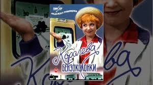Королева бензоколонки (1962) фильм - YouTube