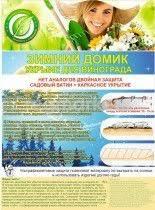 <b>Укрытия</b> для растений купить в Улан-Удэ (от 69 руб.) 🥇
