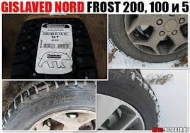 Avto-blogger.ru - <b>GISLAVED NORD FROST 200</b>, 100 и 5. Мой ...