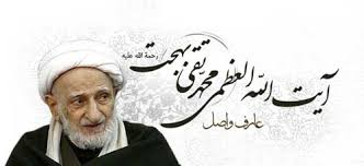 Image result for ‫بهجت‬‎