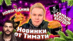 Новое НОВОГОДНЕЕ меню от Тимати / Самый Вкусный Бургер и ...