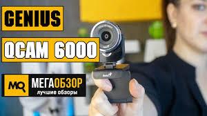 <b>Genius QCam 6000</b> обзор <b>веб</b>-<b>камеры</b> - YouTube