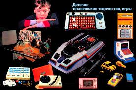 Редкие электронные <b>игрушки</b> СССР: dubikvit — LiveJournal