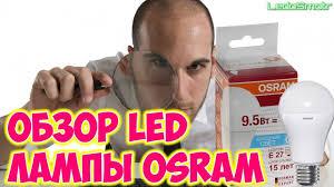Светодиодная <b>лампа</b> Osram по смешной цене! Стоит ли брать ...