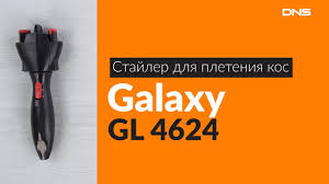 Распаковка <b>стайлера</b> для плетения кос <b>Galaxy GL</b> 4624 ...
