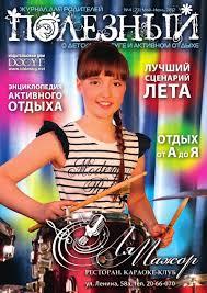 Полезный №23 by Journal Dosug, LLC - issuu