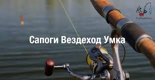 <b>Сапоги Вездеход Умка</b> - отзывы | FishingSib
