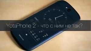 YotaPhone 2 - что с ним не так? - YouTube