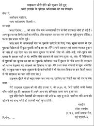 letter to your police inspector about your cycle robbery in hindi