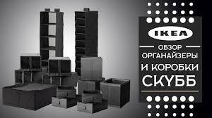 Серия <b>СКУББ</b> органайзеры для хранения одежды из <b>ИКЕА</b> ...