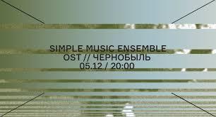 Simple Music Ensemble <b>OST</b> // <b>Чернобыль</b>   Спектакли