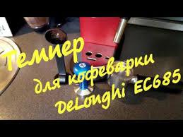 <b>Delonghi EC685</b>.<b>M</b> инструкция, характеристики, форум, отзывы ...