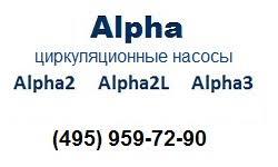 Насосы <b>Alpha</b>, <b>циркуляционные насосы</b> Альфа <b>Grundfos</b>