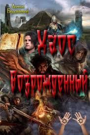 Скачать книгу Хаос Возрожденный - <b>Антон</b> Бердников в fb2, epub ...